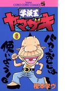 【6-10セット】学級王ヤマザキ(てんとう虫コミックス)