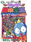 【6-10セット】うちゅう人田中太郎(てんとう虫コミックス)