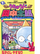 【全1-14セット】うちゅう人田中太郎(てんとう虫コミックス)