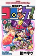 【6-10セット】コロッケ!(てんとう虫コミックス)