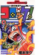【11-15セット】コロッケ!(てんとう虫コミックス)