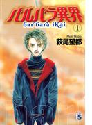 【全1-4セット】バルバラ異界(フラワーコミックス)