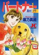 【1-5セット】パートナー 進め!ソラ(ジュディーコミックス)
