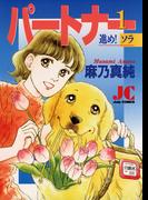 【全1-7セット】パートナー 進め!ソラ(ジュディーコミックス)