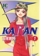 【全1-2セット】KARAN(ジュディーコミックス)