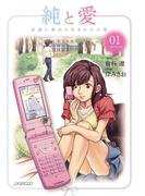 【全1-2セット】純と愛(ビッグコミックス)