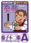 【全1-3セット】憂夢(藤子不二雄(A)デジタルセレクション)