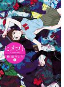 【全1-8セット】ヒメゴト~十九歳の制服~(ビッグコミックス)