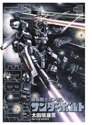 【全1-9セット】機動戦士ガンダム サンダーボルト(ビッグコミックススペシャル)