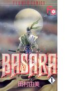 【1-5セット】BASARA(フラワーコミックス)