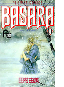 【11-15セット】BASARA(フラワーコミックス)