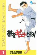 【1-5セット】帯をギュッとね!(少年サンデーコミックス)