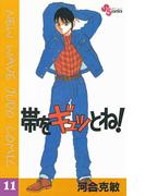【11-15セット】帯をギュッとね!(少年サンデーコミックス)