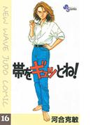 【16-20セット】帯をギュッとね!(少年サンデーコミックス)