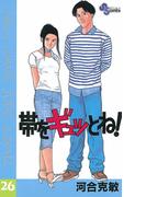 【26-30セット】帯をギュッとね!(少年サンデーコミックス)