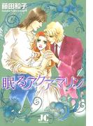 【全1-2セット】眠るアクアマリン(ジュディーコミックス)