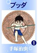 【全1-14セット】ブッダ(カラー版)