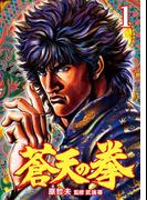 【全1-22セット】蒼天の拳