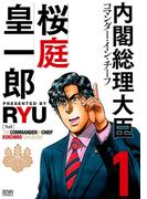 【全1-3セット】内閣総理大臣 桜庭皇一郎