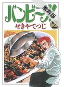 【期間限定 無料お試し版】バンビ~ノ! 2(ビッグコミックス)