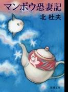 マンボウ 恐妻記(新潮文庫)(新潮文庫)