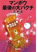 マンボウ 最後の大バクチ(新潮文庫)(新潮文庫)