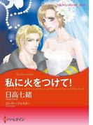 恋も仕事も!ワーキングヒロインセット vol.2(ハーレクインコミックス)