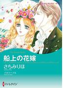 船上が舞台セット vol.3(ハーレクインコミックス)
