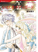ひとめぼれセレクトセット vol.2(ハーレクインコミックス)