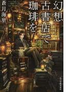 幻想古書店で珈琲を 1