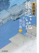 後追い花 千住宿情け橋 2 (ハルキ文庫 時代小説文庫)(ハルキ文庫)