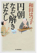 円朝なぞ解きばなし (ハルキ文庫 時代小説文庫)(ハルキ文庫)