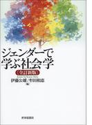 ジェンダーで学ぶ社会学 全訂新版