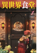 異世界食堂 (ヒーロー文庫) 3巻セット