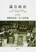 議会政治 第3版