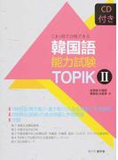 韓国語能力試験TOPIK Ⅱ これ1冊で合格できる