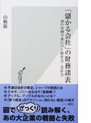 「儲かる会社」の財務諸表 48の実例で身につく経営力・会計力 (光文社新書)(光文社新書)