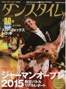 ダンスタイム vol.25(2015Autumn) (光文社SP−MOOK)