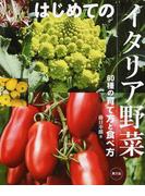 はじめてのイタリア野菜 60種の育て方と食べ方
