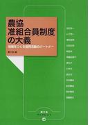 農協准組合員制度の大義 地域をつくる協同活動のパートナー (農文協ブックレット)