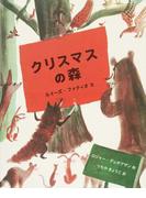 クリスマスの森 (世界傑作絵本シリーズ アメリカの絵本)
