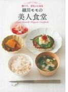 細川モモの美人食堂 食べて、きれいになる from Luvtelli Tokyo & NewYork