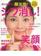 間々田佳子の顔ヨガでシワ消し!笑顔LESSON (主婦の友生活シリーズ)(主婦の友生活シリーズ)