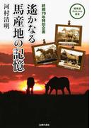 遙かなる馬産地の記憶 終戦70年特別企画 (競馬道OnLine選書)
