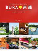 BURA♥京都 名所は行きつくした、遊びつくした人へ