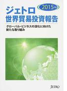 ジェトロ世界貿易投資報告 2015年版 グローバル・ビジネスの深化に向けた新たな取り組み