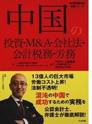 中国の投資・M&A・会社法・会計税務・労務 (海外直接投資の実務シリーズ)