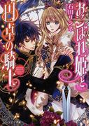 おこぼれ姫と円卓の騎士 (ビーズログ文庫) 16巻セット(B's‐LOG文庫)