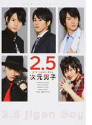 2.5次元男子 Tomoki Hirose Yuki Torigoe Motohiro Ota Ryuji Sato Yuya Matsushita〈X4 YUYA〉 (小学館ビジュアルムック)