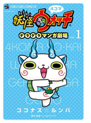 4コマ妖怪ウォッチゲラゲラマンガ劇場 1 (コロコロコミックス)(コロコロコミックス)